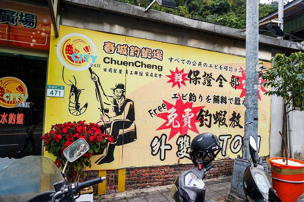 cheun cheng shrimp fishery