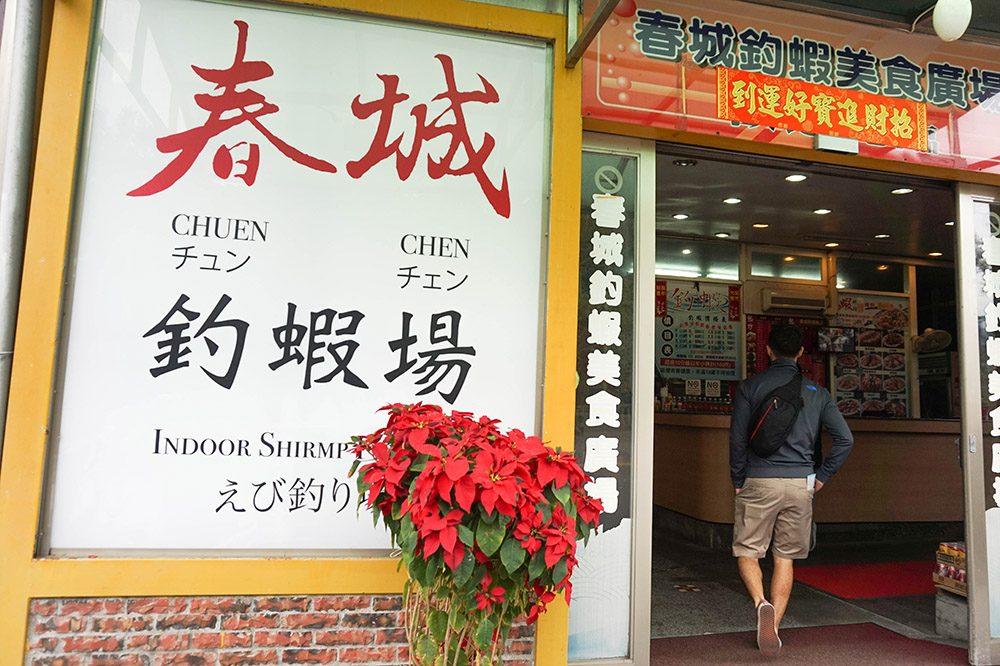 Cheun Cheng DIY Shrimp Fishery taipei