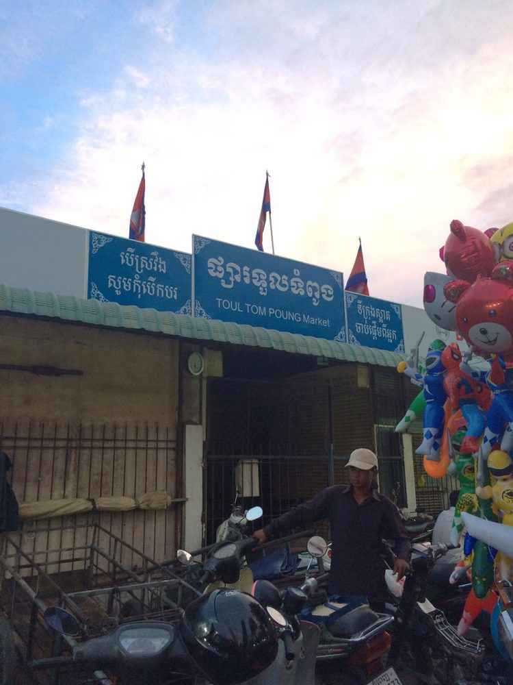 phnom penh whereabouts